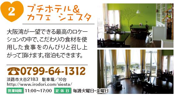プチホテル&カフェ シエスタ