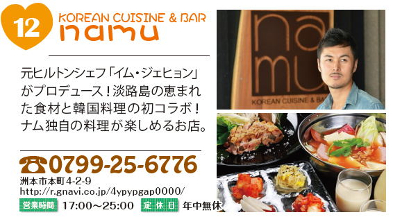 KOREAN CUISINE & BAR namu