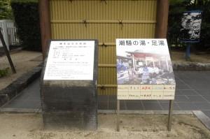つかちゃん_1008_洲本温泉足湯4